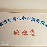 无锡东耀劳务派遣有限公司