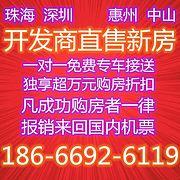开发商直售18666926119