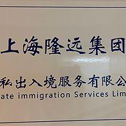 上海隆远因私出入境服务集团有...