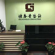 上海捷春贵企业管理咨询有限公司