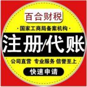陕西百合企业管理咨询有限公司
