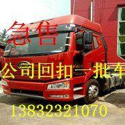 元氏县远飞运输公司