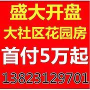 深圳小产权房、东莞小产权房信...